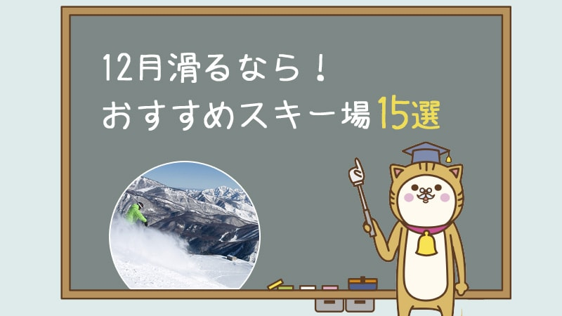 12月滑るならおすすめスキー場15選