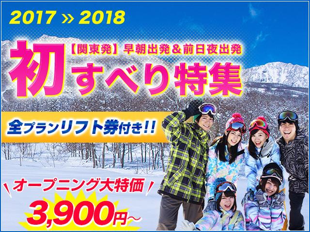 2017-2018初滑りスキースノボツアースキー市場