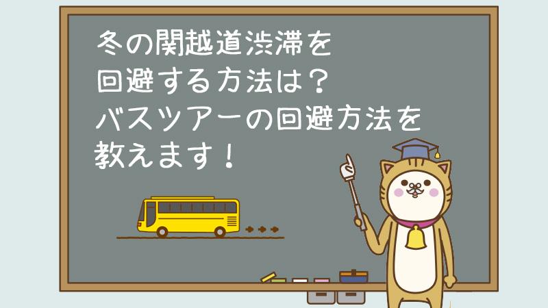 冬の関越道渋滞を回避する方法は?バスツアーの回避方法を教えます!