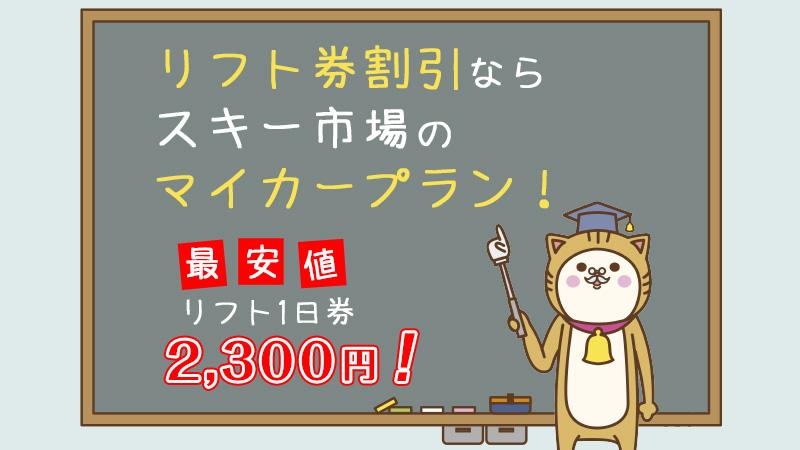 リフト券割引ならスキー市場のマイカープラン!最安値リフト1日券2300円!