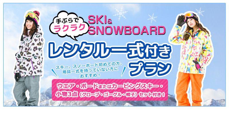 バナー レンタル付きスキー・スノボツアー
