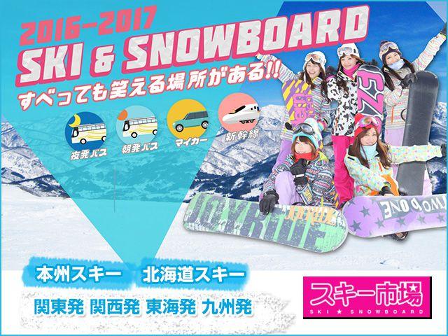 スキー市場