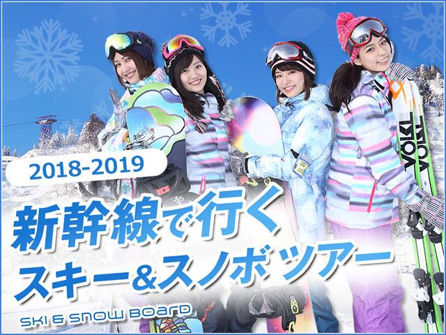 新幹線スキースノーボード 2018-2019