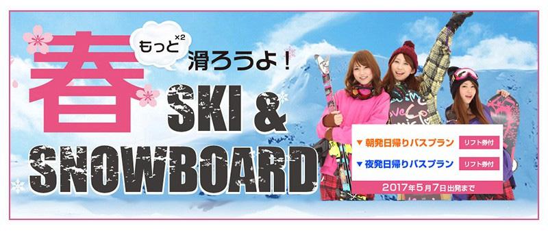 4月5月春スキー・スノーボード スキー市場
