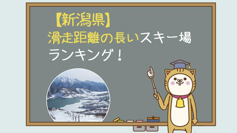 【新潟県】滑走距離の長いスキー場ランキング!