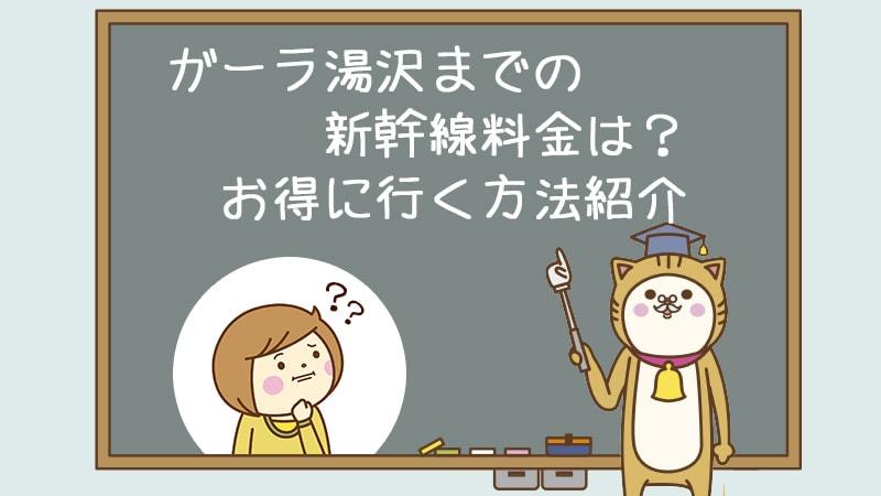 ガーラ湯沢までの新幹線料金は?お得に行く方法紹介も!