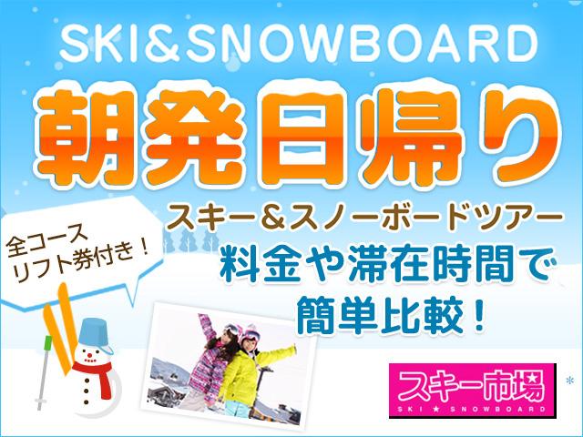 朝発日帰りスキー・スノボツアー