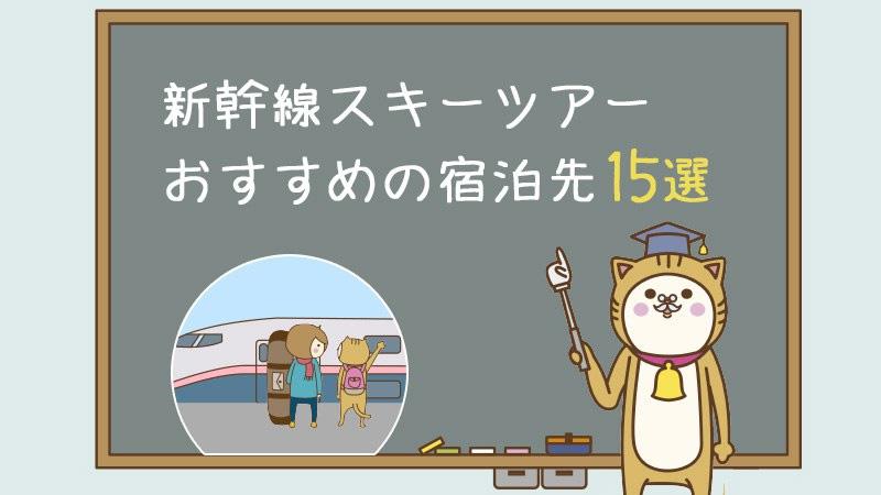 新幹線スキーツアー おすすめの宿泊先15選