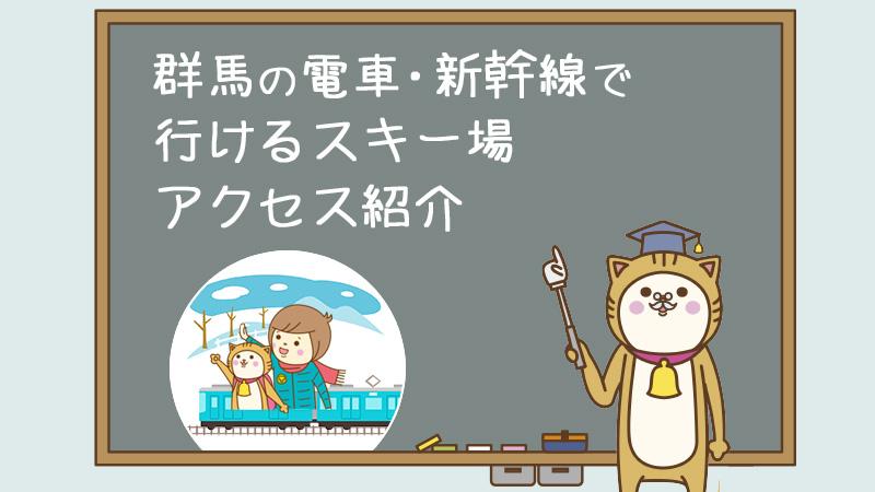 群馬の電車・新幹線で行けるスキー場アクセス紹介