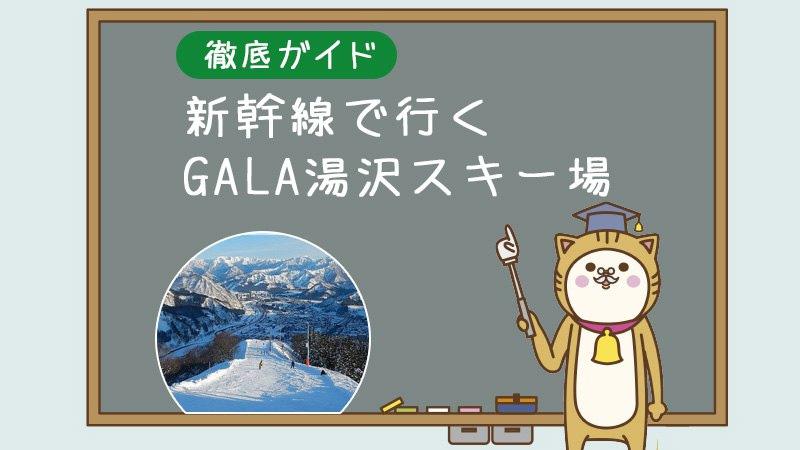 新幹線で行くGALA湯沢スキー場徹底ガイド