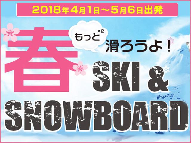 4月5月春スキー・スノーボード