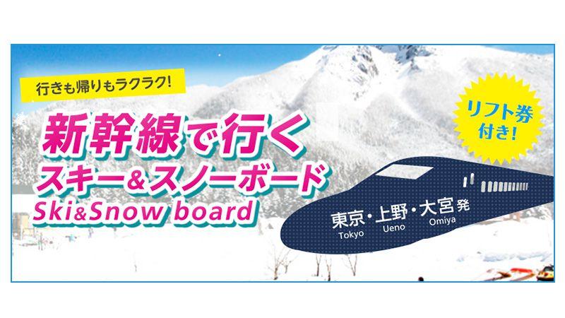新幹線で行くスキー・スノボツアースキー市場