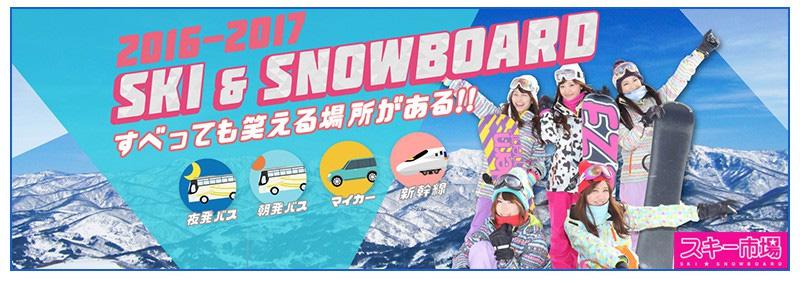 スキー・スノボツアー予約はスキー市場