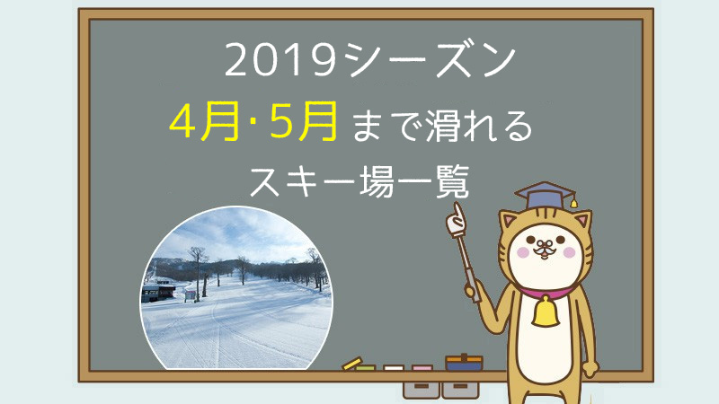 2019シーズン春スキー情報