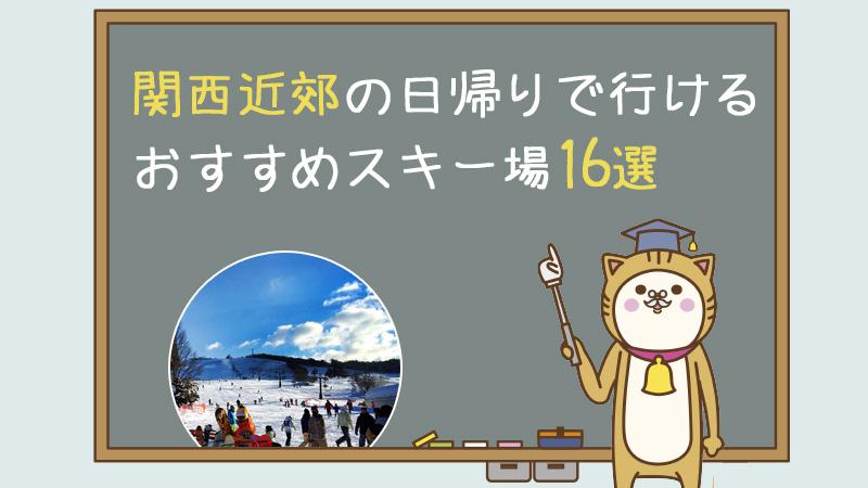 関西近郊の日帰りで行けるおすすめのスキー場16選
