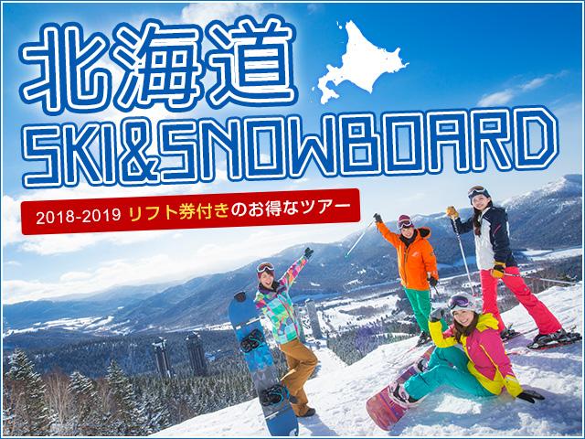 北海道スキースノボツアー予約はスキー市場