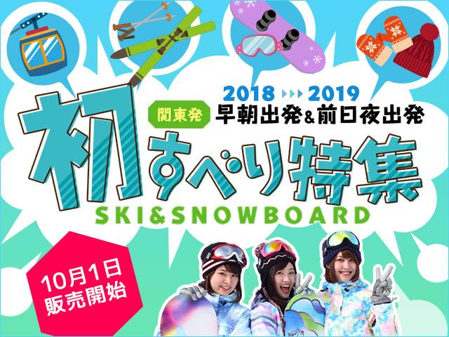 2018-2019スキースノボツアー初すべり特集 スキー市場