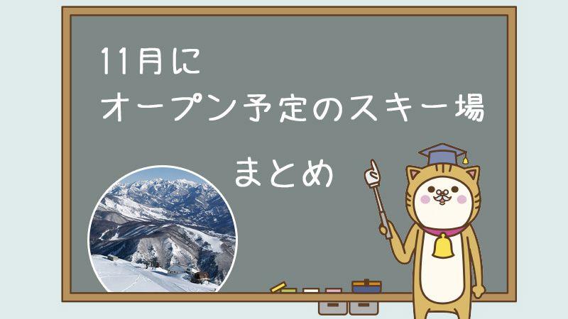 11月オープン予定のスキー場まとめ