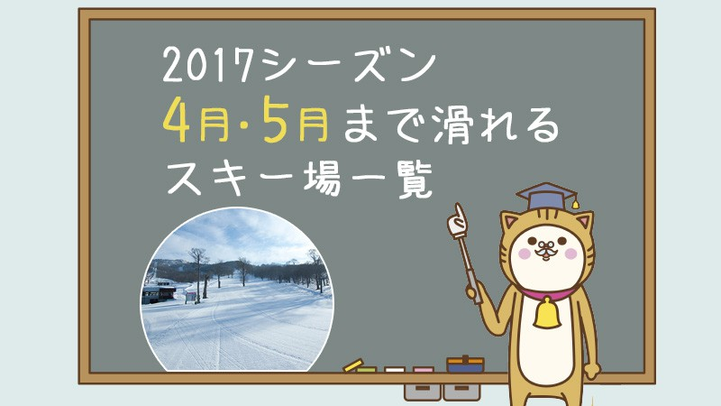 4月・5月まで滑れるスキー場一覧
