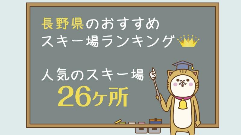 長野県のおすすめスキー場ランキング!人気のスキー場26ヵ所をご紹介します!