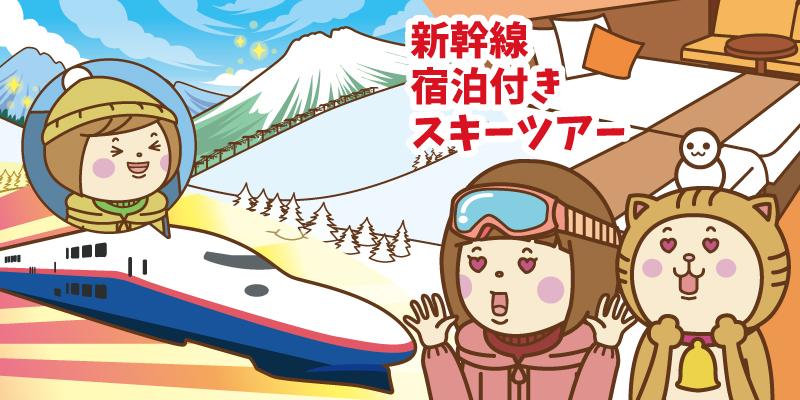 新幹線宿泊付き