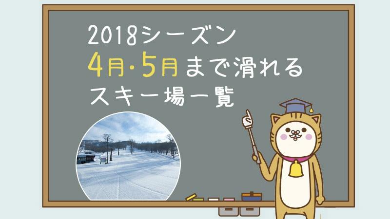 2018春スキー イメージ