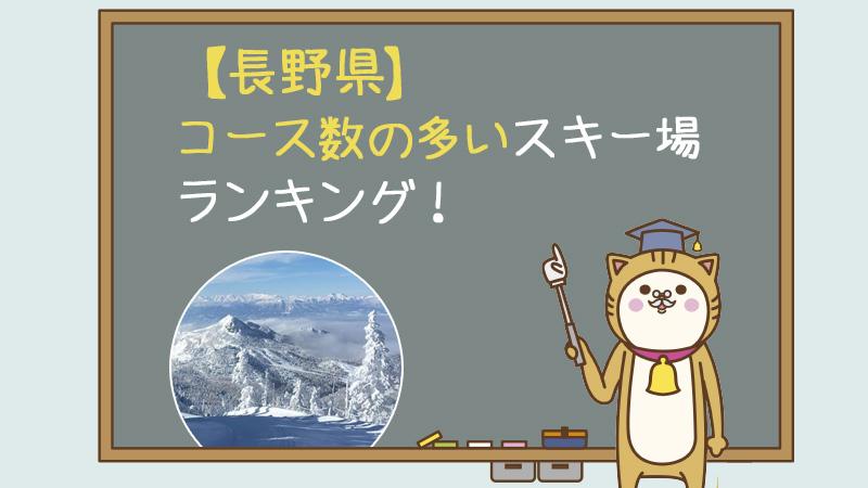 【長野県】コース数の多いスキー場ランキング!
