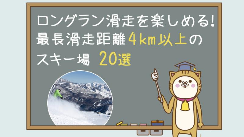 爽快なロングラン滑走を楽しめる!最長滑走距離4km以上のスキー場20選