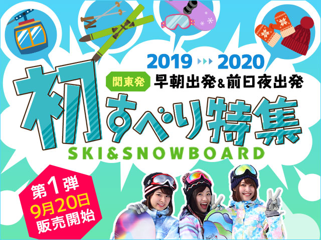 初すべりスキースノボツアー2019-2020スキー市場